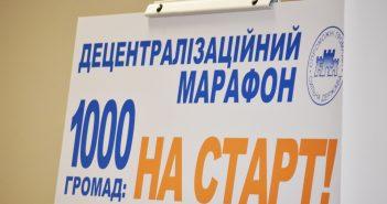 XII Украинский муниципальный форум: три дня для выработки стратегий