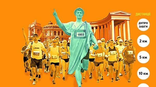 Odesa Half Marathon 2016 – главное беговое событие Одессы
