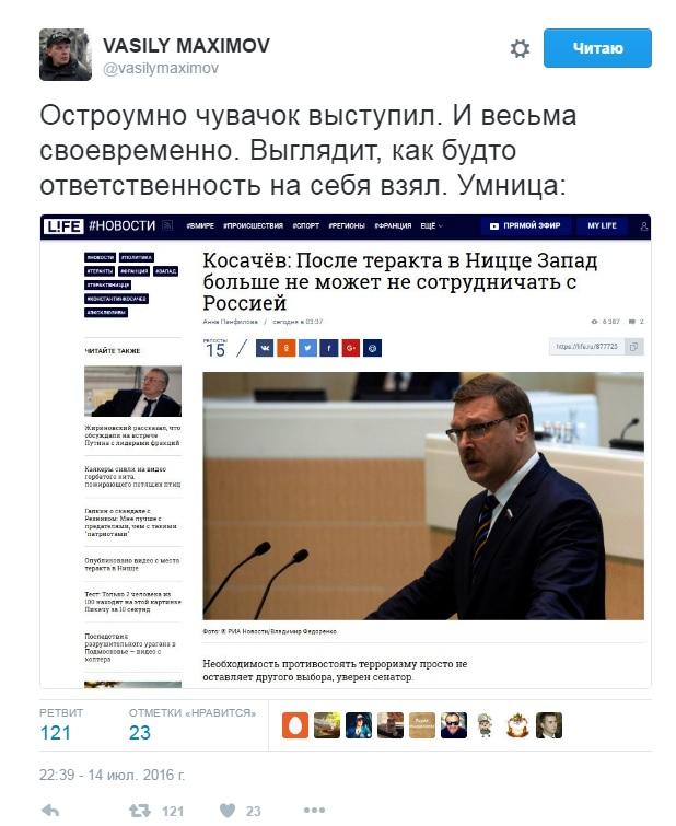 Реакция пользователя Твиттера на позицию РФ