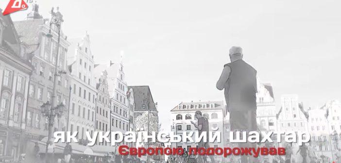 Як український шахтар мандрував робітничими містами Польщі та Чехії. Відео