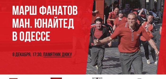 В Одессе на марш «Манчестер Юнайтед» соберутся фанаты со всей Украины (ФОТО)