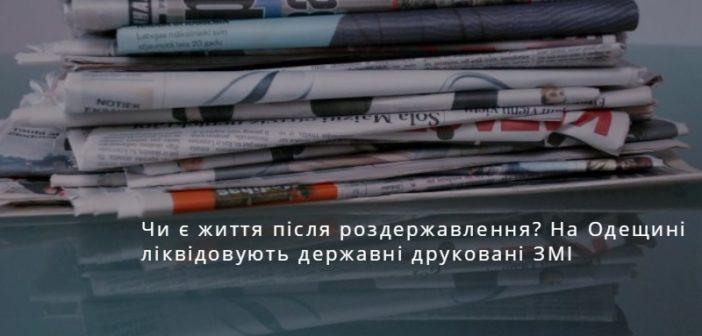 Чи є життя після роздержавлення? На Одещині ліквідовують державні друковані ЗМІ