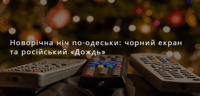 Новорічна ніч по-одеськи: чорний екран та російський «Дождь»