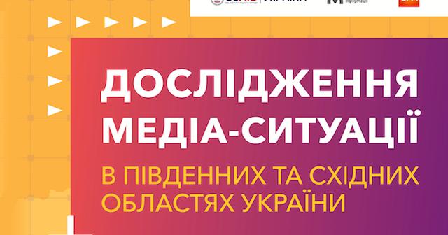 Дослідження медіа-ситуації Півдня і Сходу України презентують в Одесі