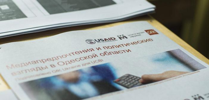 В Одессе презентовали исследование медиаситуации в регионе