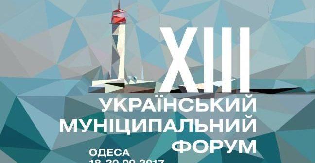 Децентралізаційні питання: в Одесі завершився ХІІІ муніципальний форум