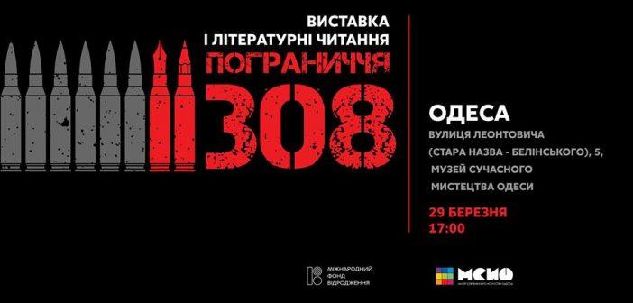 В Одесу їдуть відомі митці на виставку та літературні читання. Вхід вільний