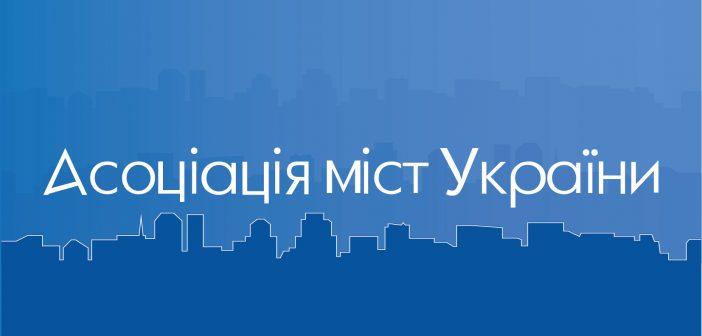 Міські агломерації: як прищепити європейський досвід українцям?