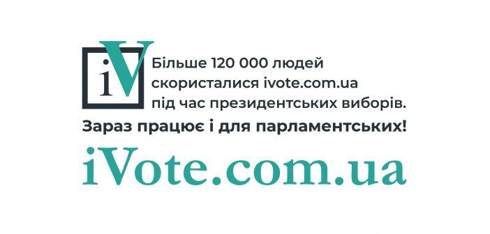 За кого голосовать? Одесситы разработали удобный сервис для избирателей