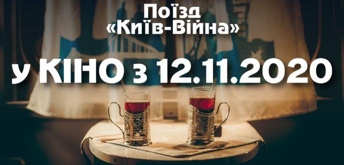 В прокат выходит фильм известного одесского режиссера и продюсера. Где смотреть