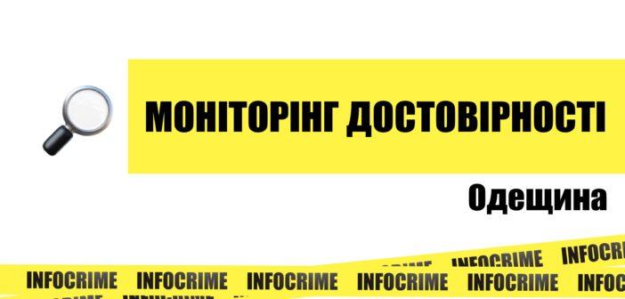 В Одесі значна кількість новин не мають достовірних джерел