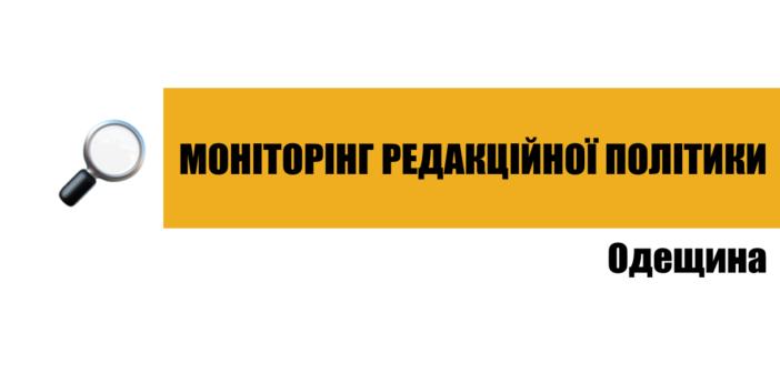 Одеські медіа нехтують оприлюдненням своїх редакційних політик